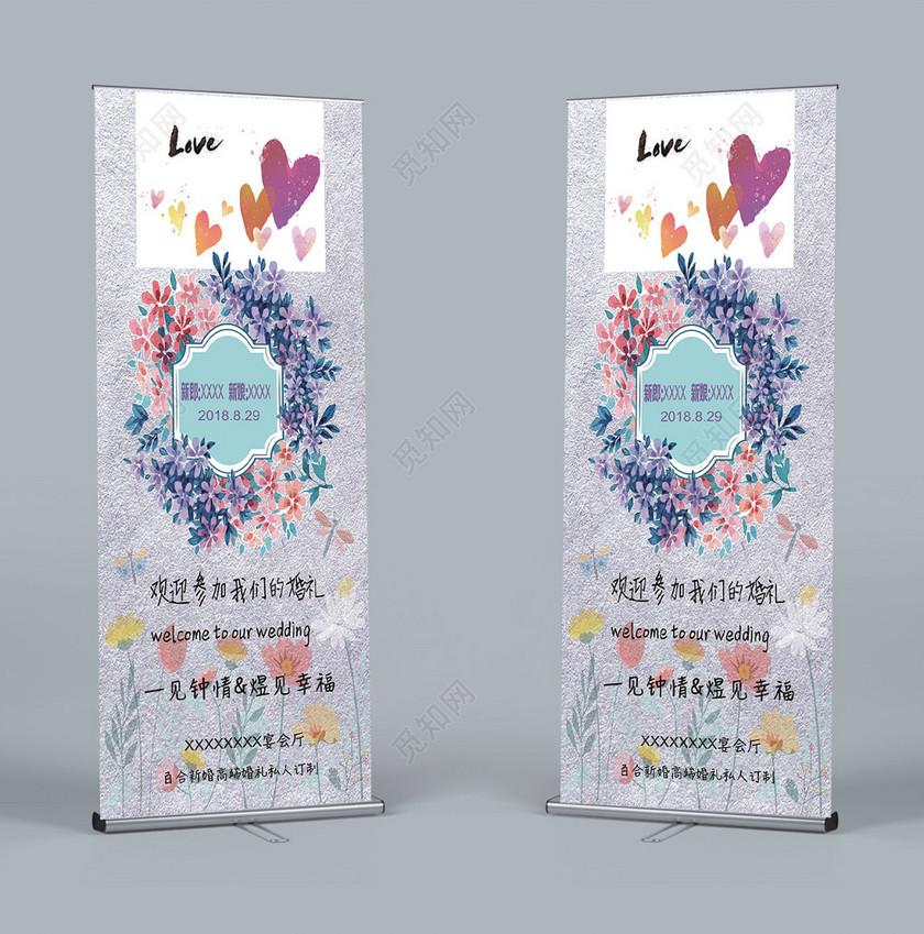 紫色背景花朵插画结婚婚礼婚庆海报迎宾易拉宝展架图片