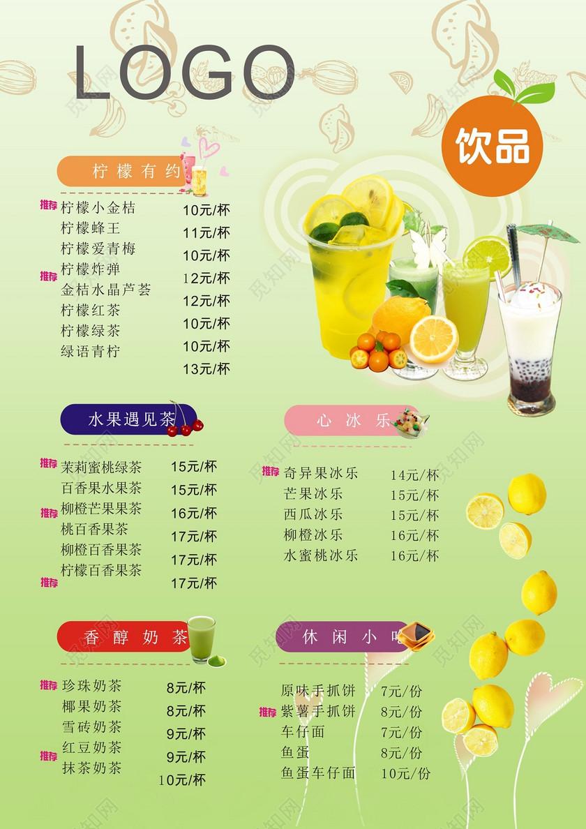 绿色清凉夏日盛夏特饮奶茶店茶饮小吃开业宣传海报水果