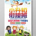 卡通小升初衔接班教育培训暑假招生海报