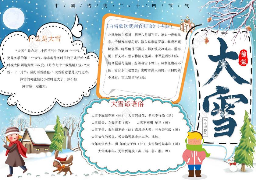 蓝天雪地背景小报花边边框大雪小报手抄报节气小报