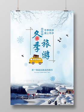 冬季旅游旅行宣傳海報