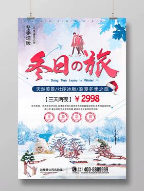 冬季旅游海報冬日之旅旅行社宣傳海報雪鄉冬季送暖