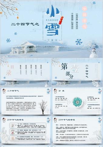 唯美簡約風藍色小雪二十四節氣傳統節日介紹PPT模板