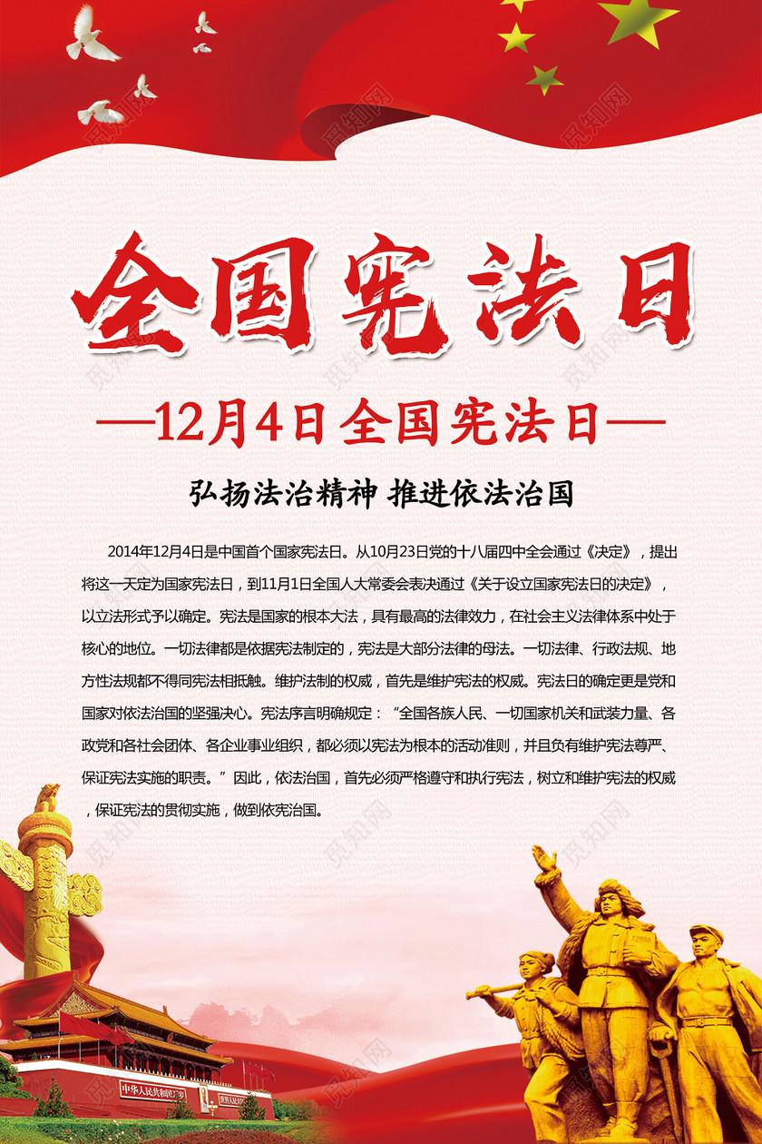 黨政風全國憲法日宣傳海報