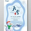 剪纸风传统二十四节气大雪海报设计