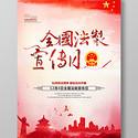 全国法制宣传日全国宪法日中国风党建海报