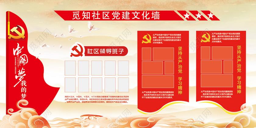 红色社区党政党员文化墙背景展板党员活动室党员文化墙党建