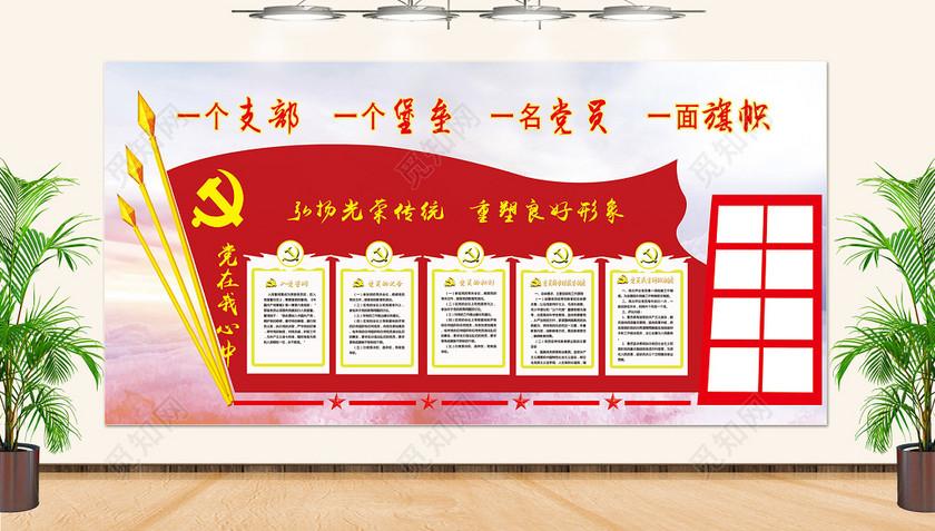 红色旗帜党在我心中党政背景展板党员活动室党员文化墙
