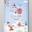 插画传统二十四节气大雪海报设计
