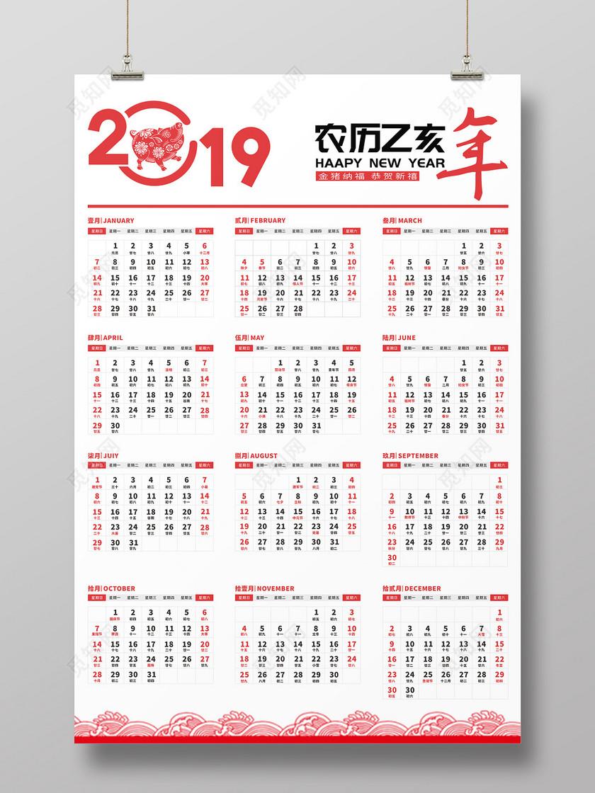 小学生手绘挂历2019