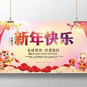 水彩简约2019新年快乐展板设计