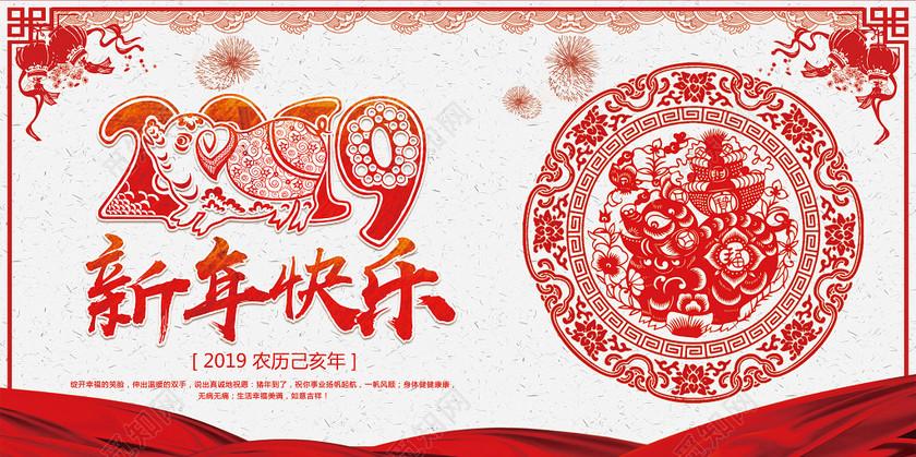 2019剪纸风猪年新年快乐宣传展板