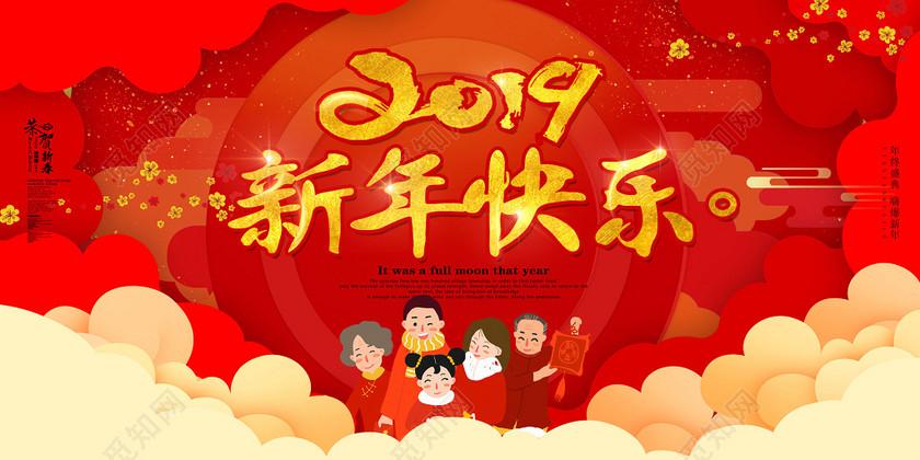 猪年新年快乐春节过年猪年展板海报