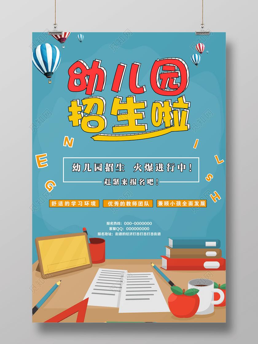 2018幼儿园招生开学季宣传海报展板