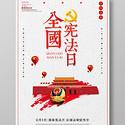 全国法制宣传日全国宪法日党建海报 全国法制宣传日 全国宪法日