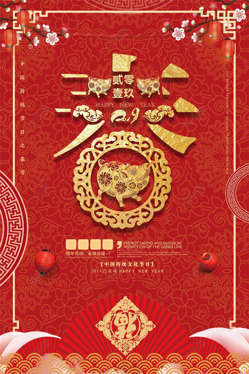 中国风创意2019新年贺新春猪年海报
