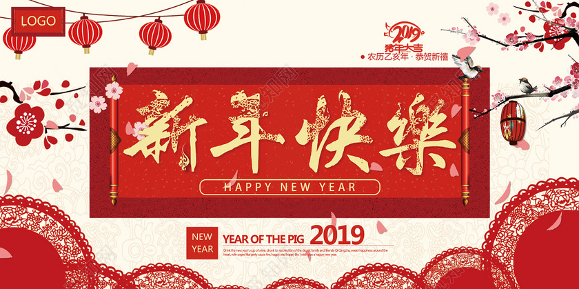 2019猪年大吉贺新春猪年快乐海报设计