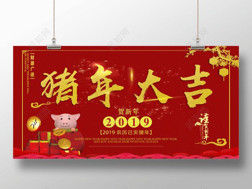2019猪年大吉恭贺新春快乐海报设计