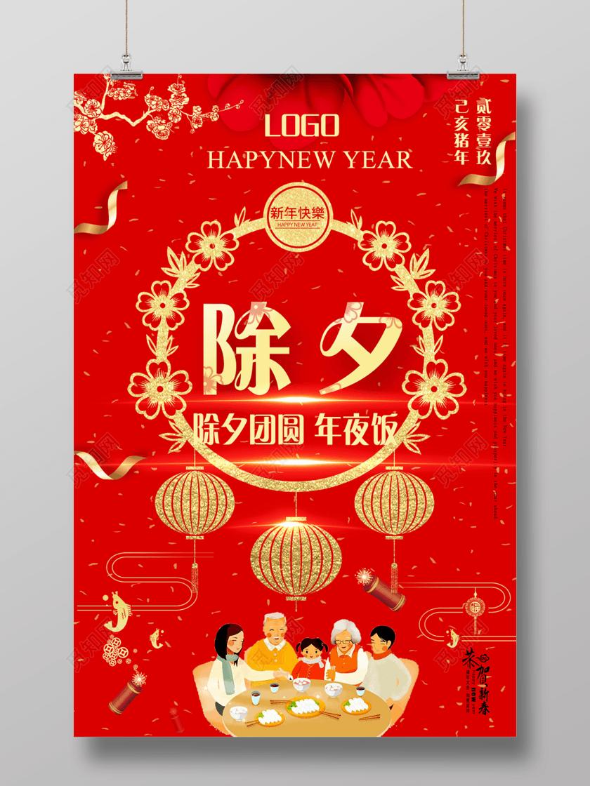 2019猪年恭贺新春除夕团圆海报设计