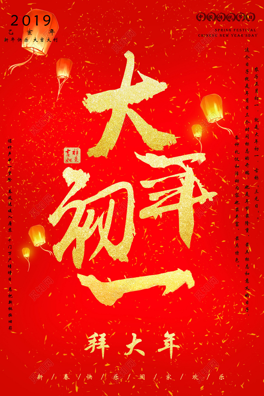 春节习俗2019猪年红色喜庆大年初一拜年新年海报