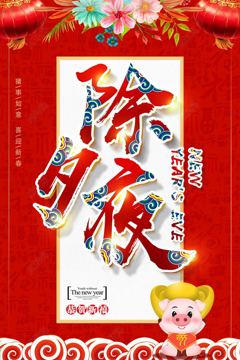 2019喜庆猪年除夕春节海报
