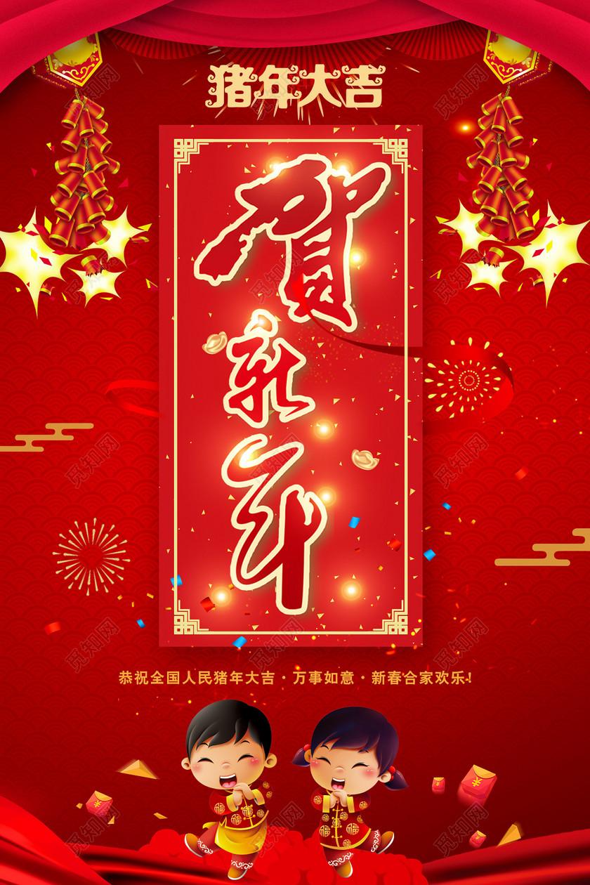 2019年红色喜庆猪年大吉贺新年海报
