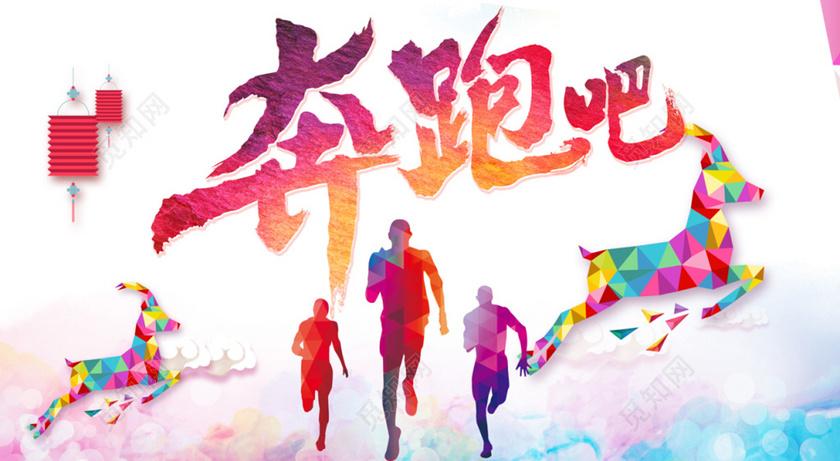 奔跑吧人影运动展板海报设计