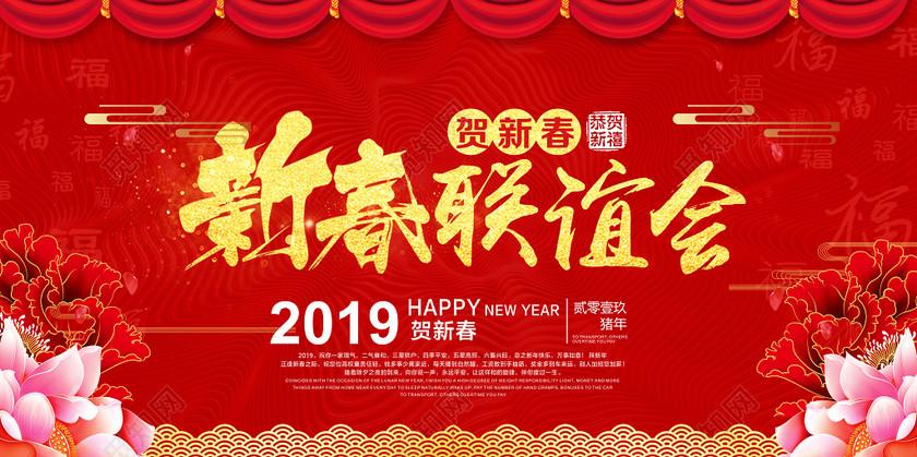 2019猪年新年新春联谊会年会展板