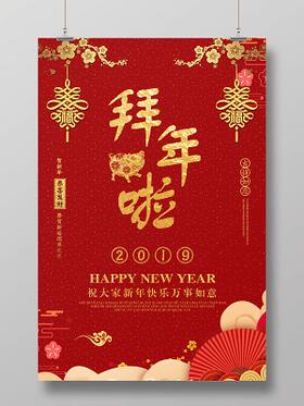 過年2019新年快樂拜年啦喜慶宣傳海報