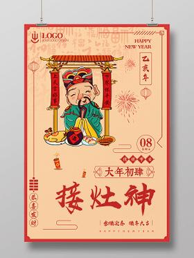 春節習俗中國風2019新年春節除夕大年初四接灶神海報模板