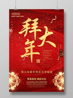 過年春節習俗2019新年快樂拜年啦拜大年豬年喜慶宣傳海報