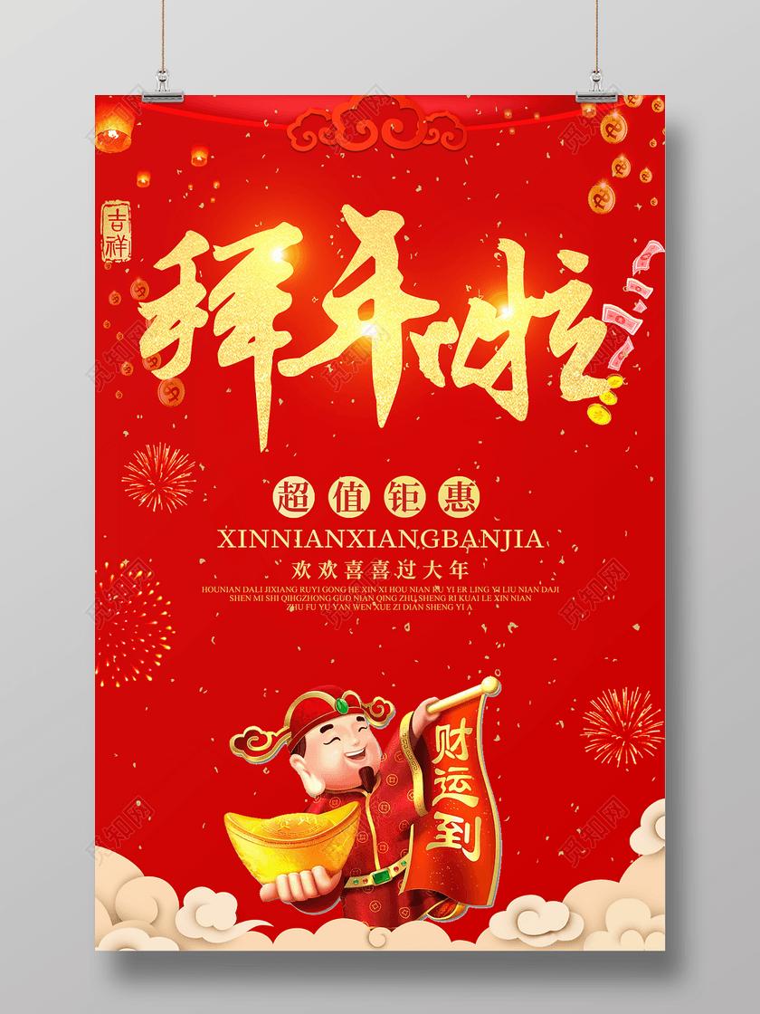 2019新年快乐拜年啦拜大年猪年喜庆宣传海报