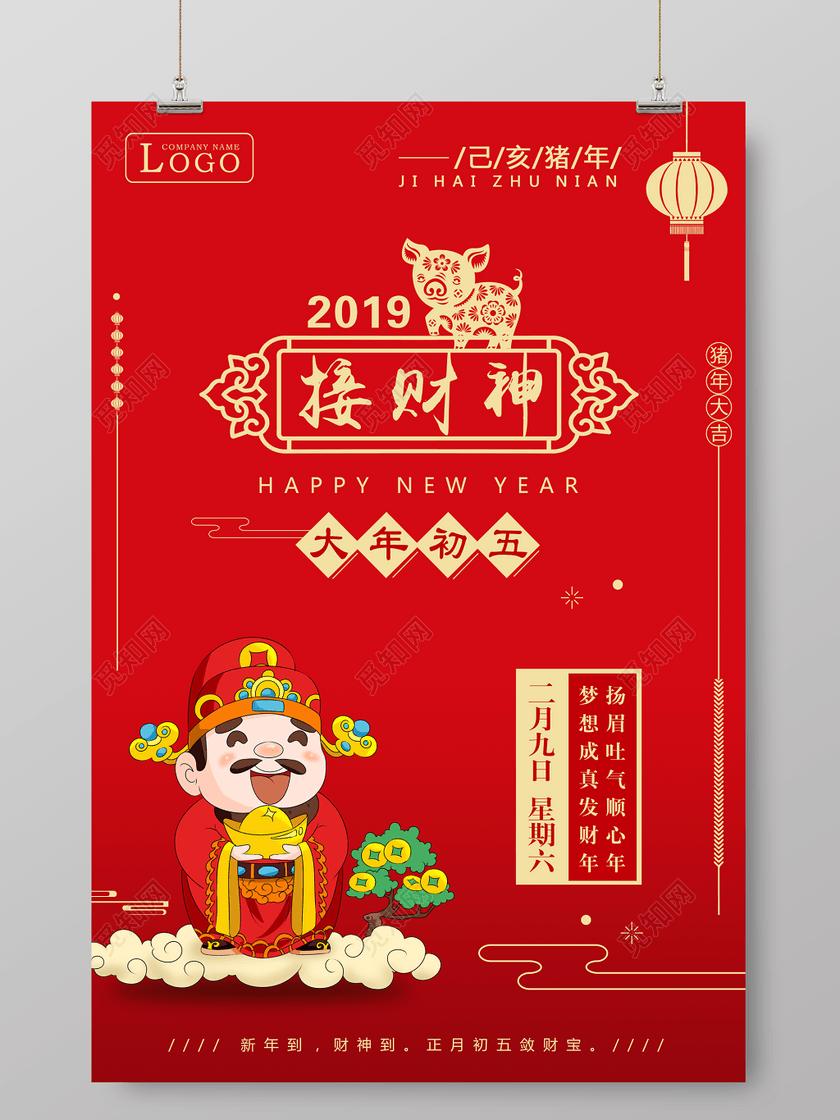 大年初五接财神2019猪年春节海报