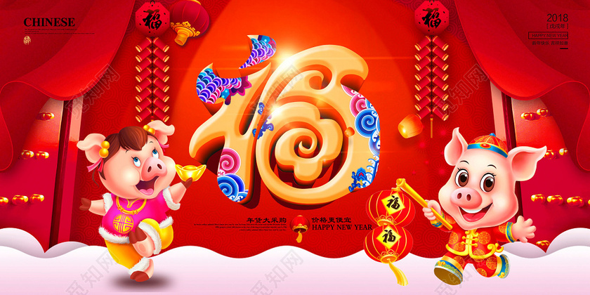 2019猪年福字新年过年展板设计