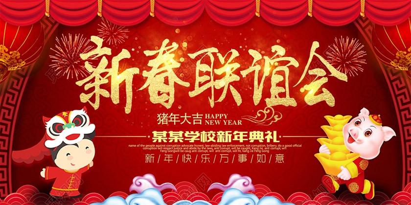2019猪年春节新春联谊会展板设计