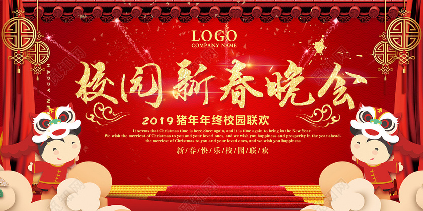 猪年2019春节校园新春晚会展板海报设计