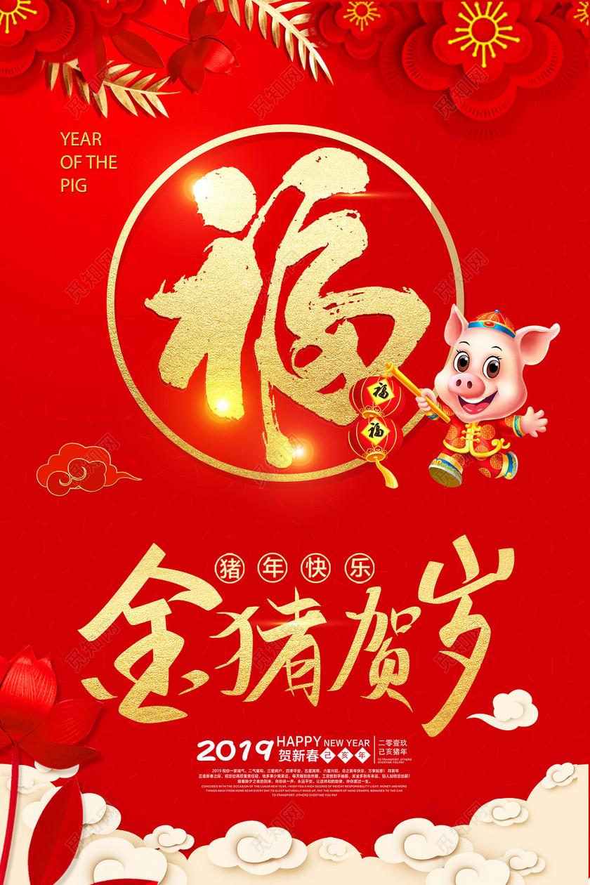 2019猪年金猪贺岁福字新年海报