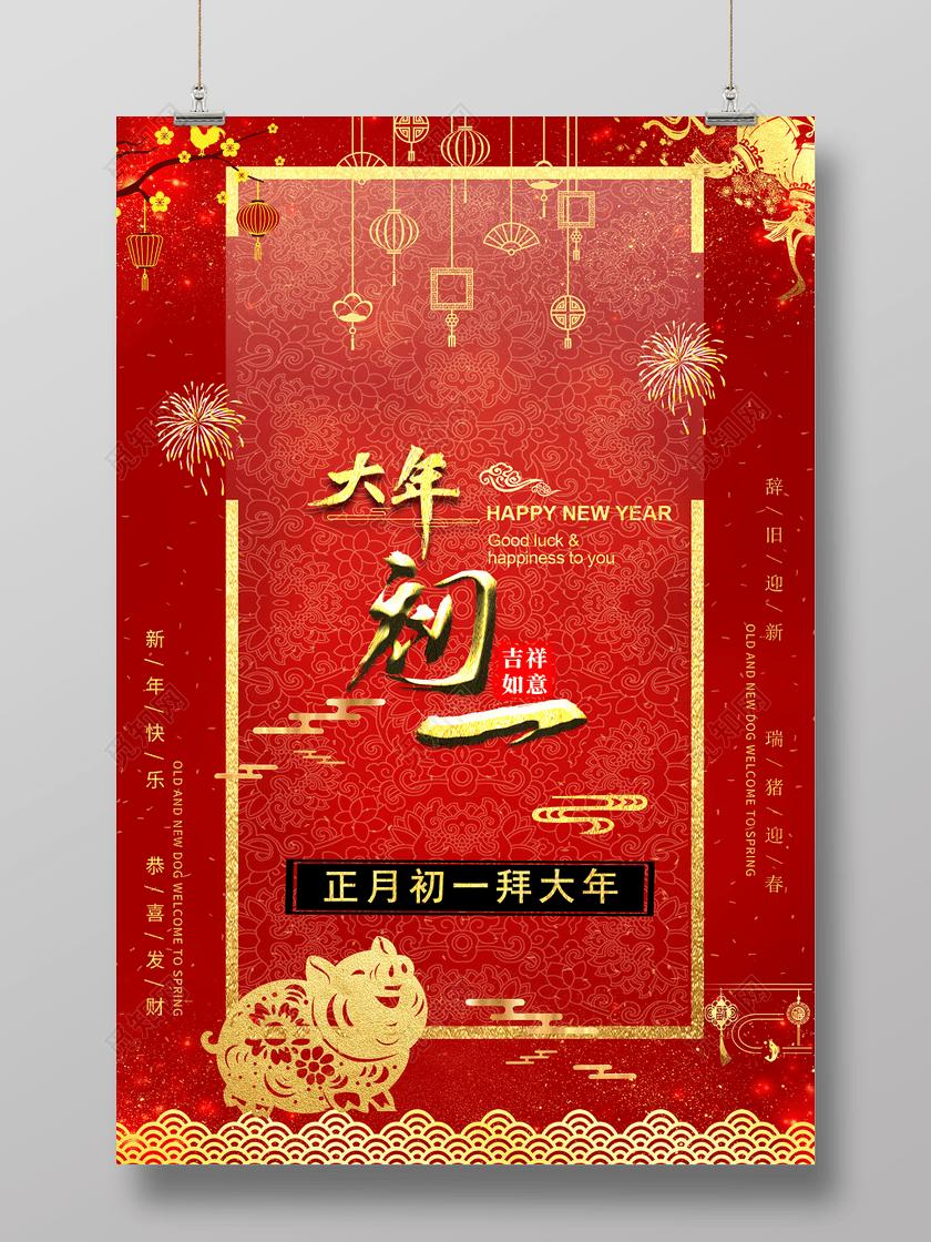 2019猪年红色大气中国风春节大年初一拜年海报设计