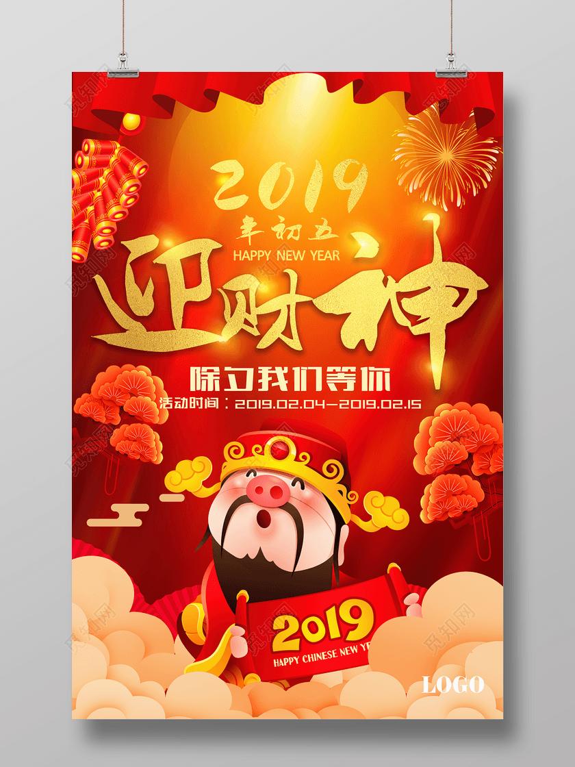 2019猪年新年快乐迎财神主题宣传海报