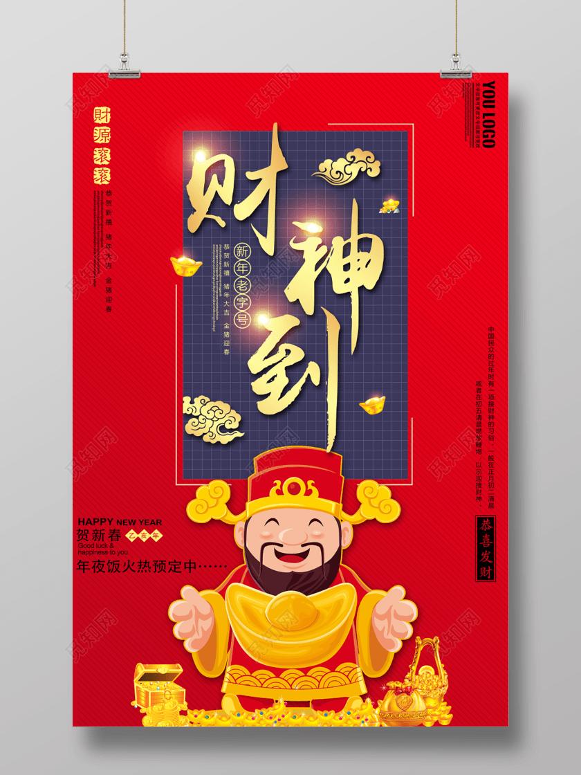 2019财神到猪年吉祥新年快乐春节海报