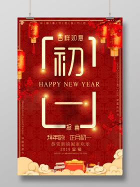 拜年了春晚過年春節習俗2019新年快樂拜年啦超值鉅惠促銷海報設計
