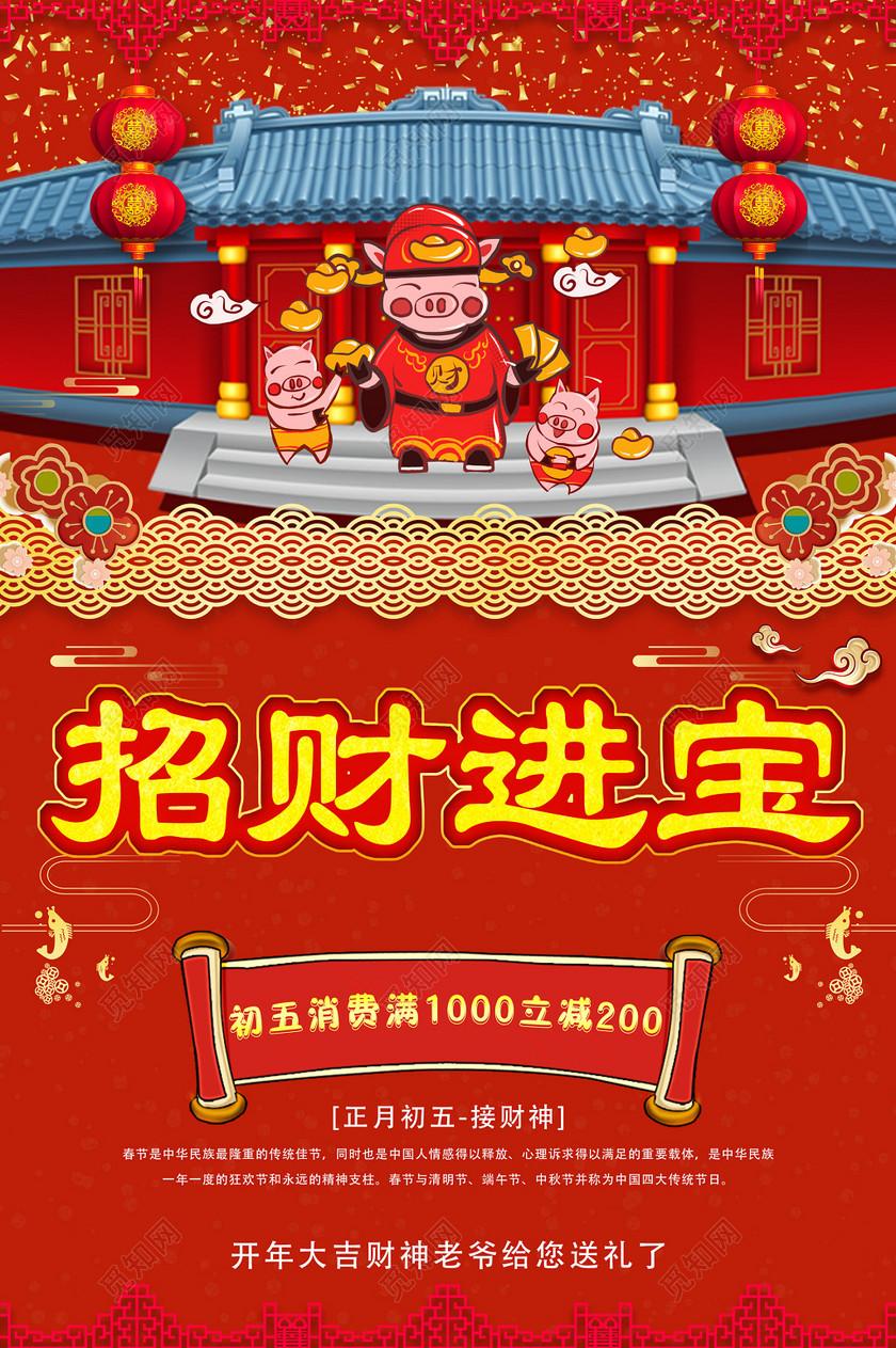 2019猪年招财进宝过年喜庆财神爷海报展板新年快乐