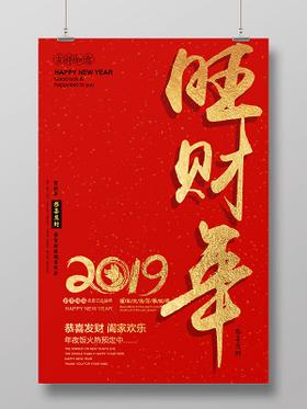 2019豬年春節新年快樂除夕宣傳海報旺財年