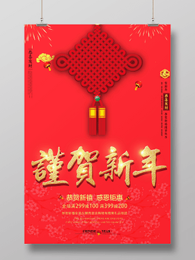 2019豬年春節新年快樂除夕宣傳海報