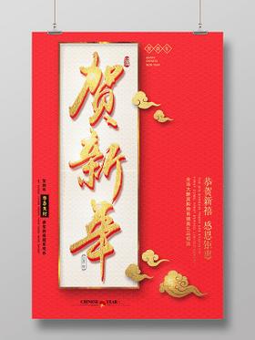2019豬年春節新年快樂除夕宣傳海報賀新年