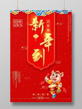 2019豬年春節新年快樂除夕宣傳海報新年到