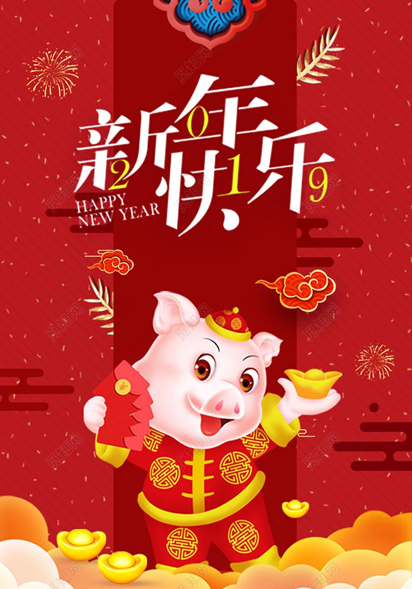 创意唯美2019猪年快乐新年快乐海报