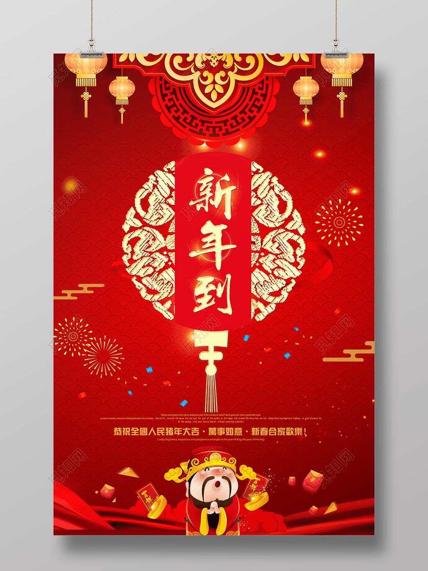 2019年猪年新年到新春快乐海报