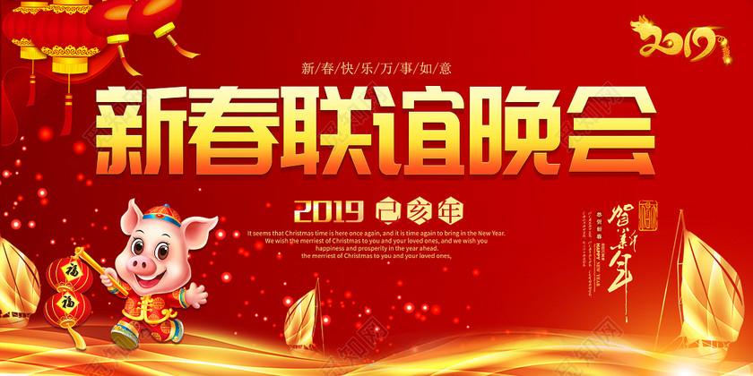 2019猪年新春联谊晚会展板春节喜庆背景