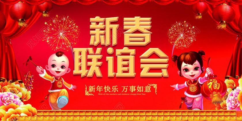 猪年2019新春联谊晚会展板春节喜庆背景